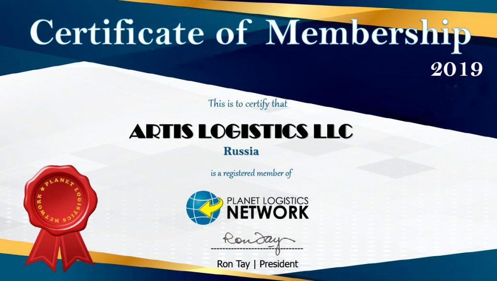 Артис Логистика получила сертификат Planet Logistics Network