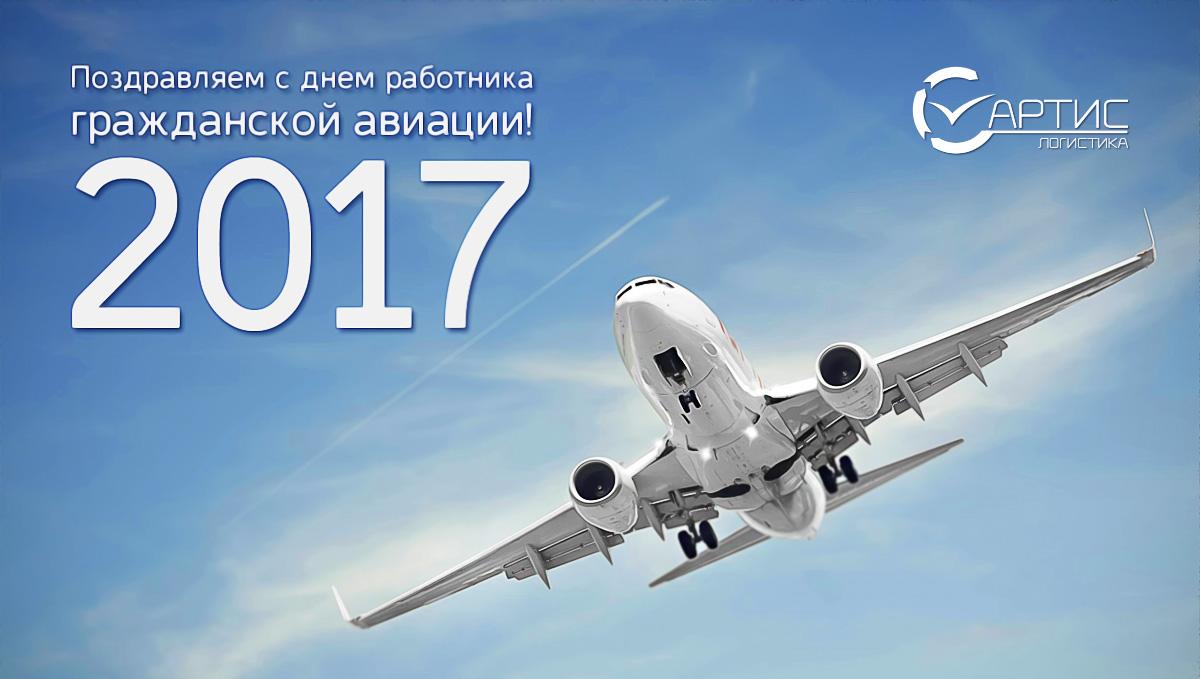 С Днем работника гражданской авиации!