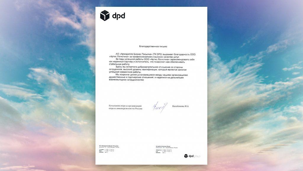 ТК DPD выражает благодарность