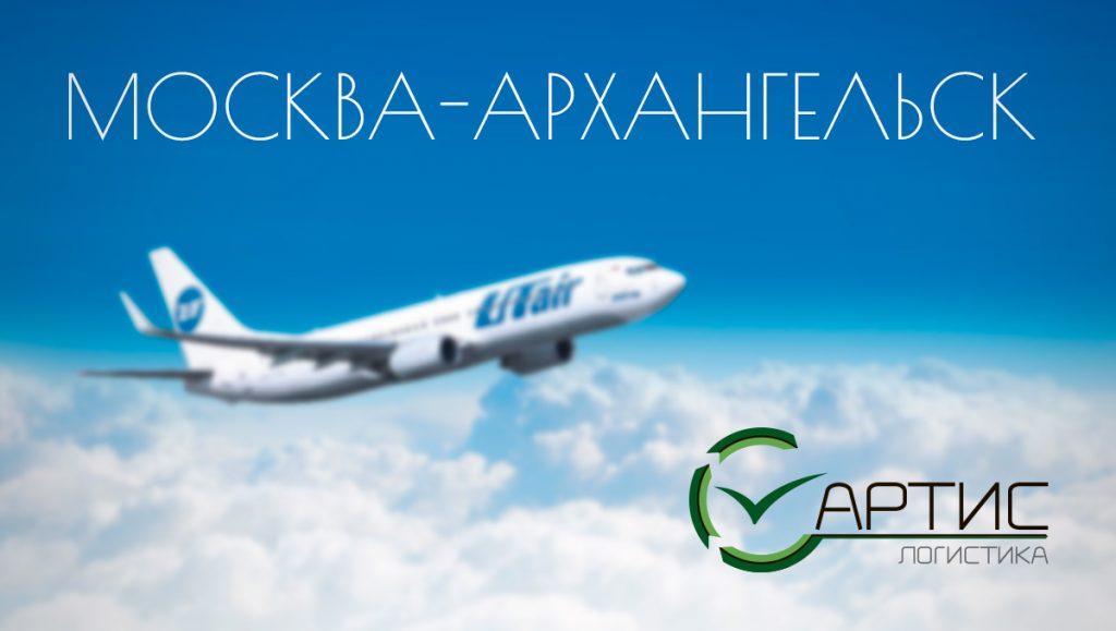Ежедневный рейс по маршруту Москва-Архангельск
