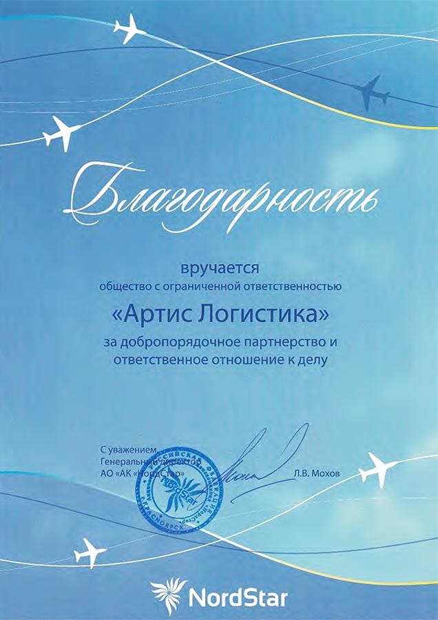 Благодарность от авиакомпании NordStar